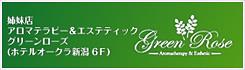 姉妹店:アロマテラピー&エステティックグリーンローズ