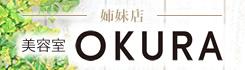 姉妹店:美容室 OKURA